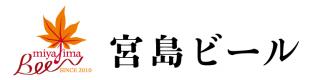 広島有数の観光地 宮島といえば|宮島ビール